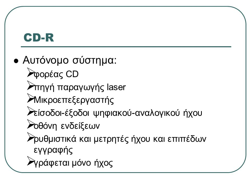 CD-R Αυτόνομο σύστημα: φορέας CD πηγή παραγωγής laser