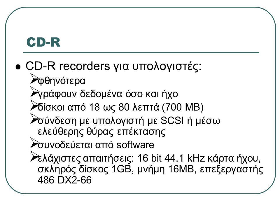 CD-R CD-R recorders για υπολογιστές: φθηνότερα
