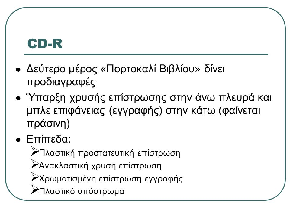 CD-R Δεύτερο μέρος «Πορτοκαλί Βιβλίου» δίνει προδιαγραφές