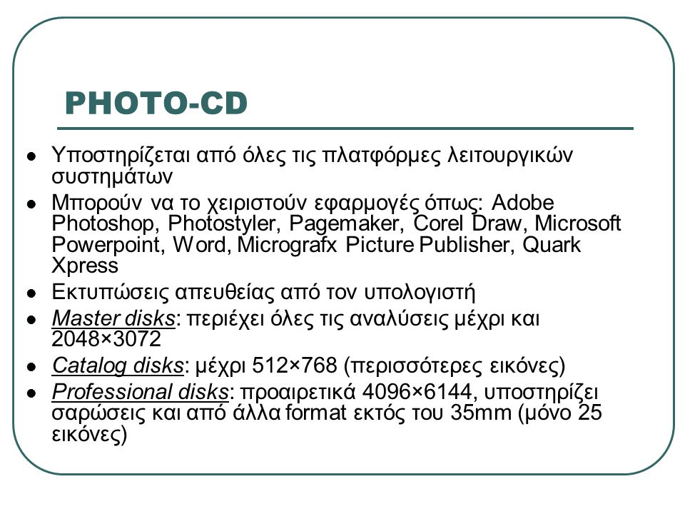 PHOTO-CD Υποστηρίζεται από όλες τις πλατφόρμες λειτουργικών συστημάτων