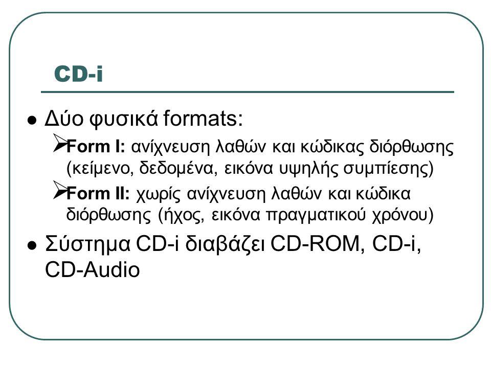 CD-i Δύο φυσικά formats: Σύστημα CD-i διαβάζει CD-ROM, CD-i, CD-Audio