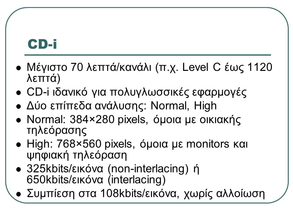 CD-i Μέγιστο 70 λεπτά/κανάλι (π.χ. Level C έως 1120 λεπτά)