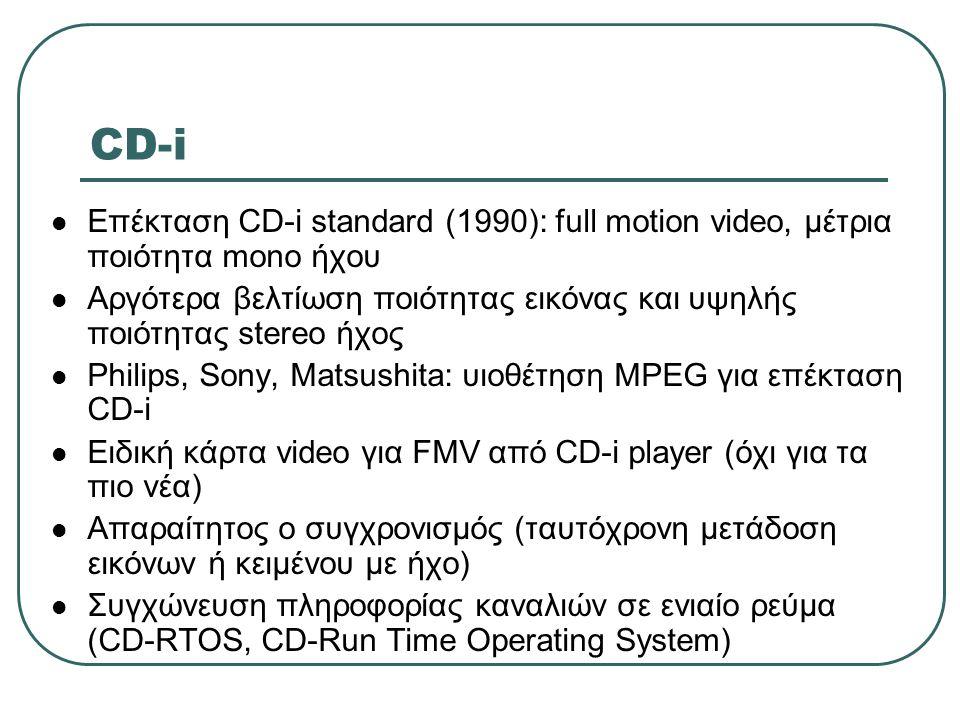 CD-i Επέκταση CD-i standard (1990): full motion video, μέτρια ποιότητα mono ήχου.