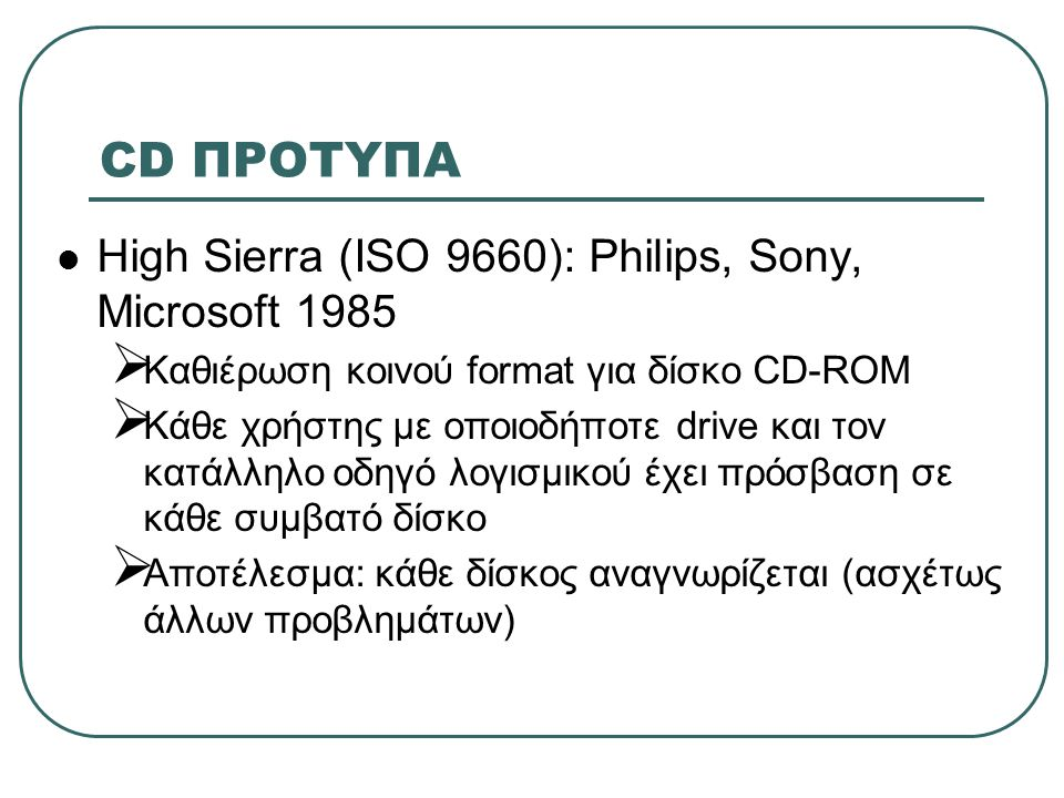 CD ΠΡΟΤΥΠΑ High Sierra (ISO 9660): Philips, Sony, Microsoft 1985