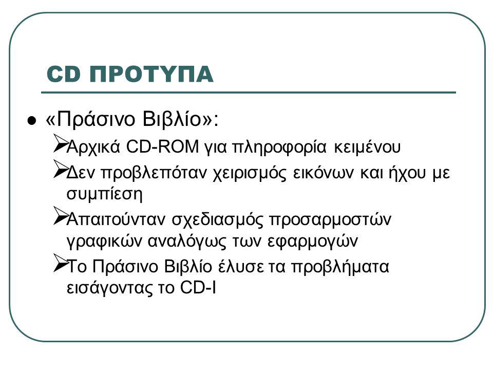 CD ΠΡΟΤΥΠΑ «Πράσινο Βιβλίο»: Αρχικά CD-ROM για πληροφορία κειμένου