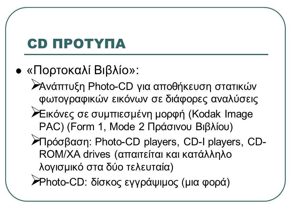 CD ΠΡΟΤΥΠΑ «Πορτοκαλί Βιβλίο»: