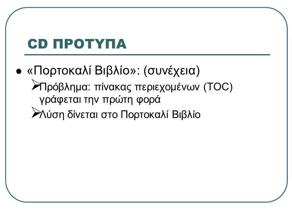 CD ΠΡΟΤΥΠΑ «Πορτοκαλί Βιβλίο»: (συνέχεια)
