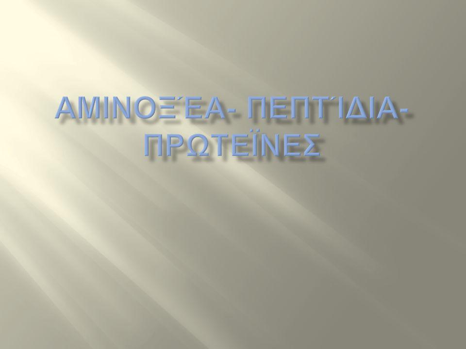 Αμινοξέα- Πεπτίδια- Πρωτεϊνες