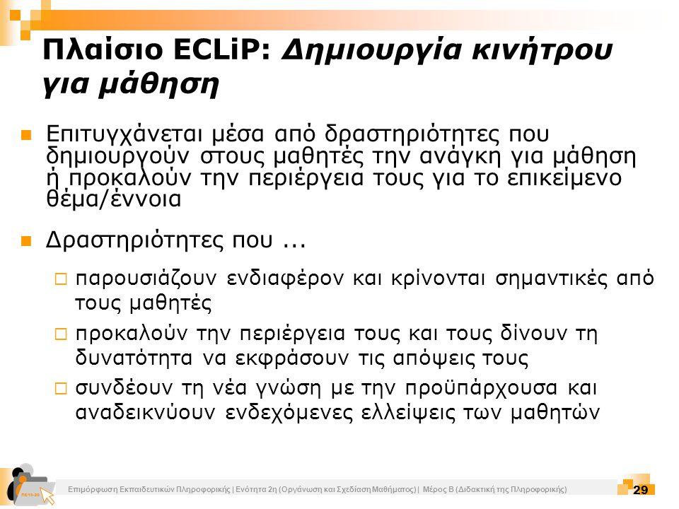 Πλαίσιο ECLiP: Δημιουργία κινήτρου για μάθηση