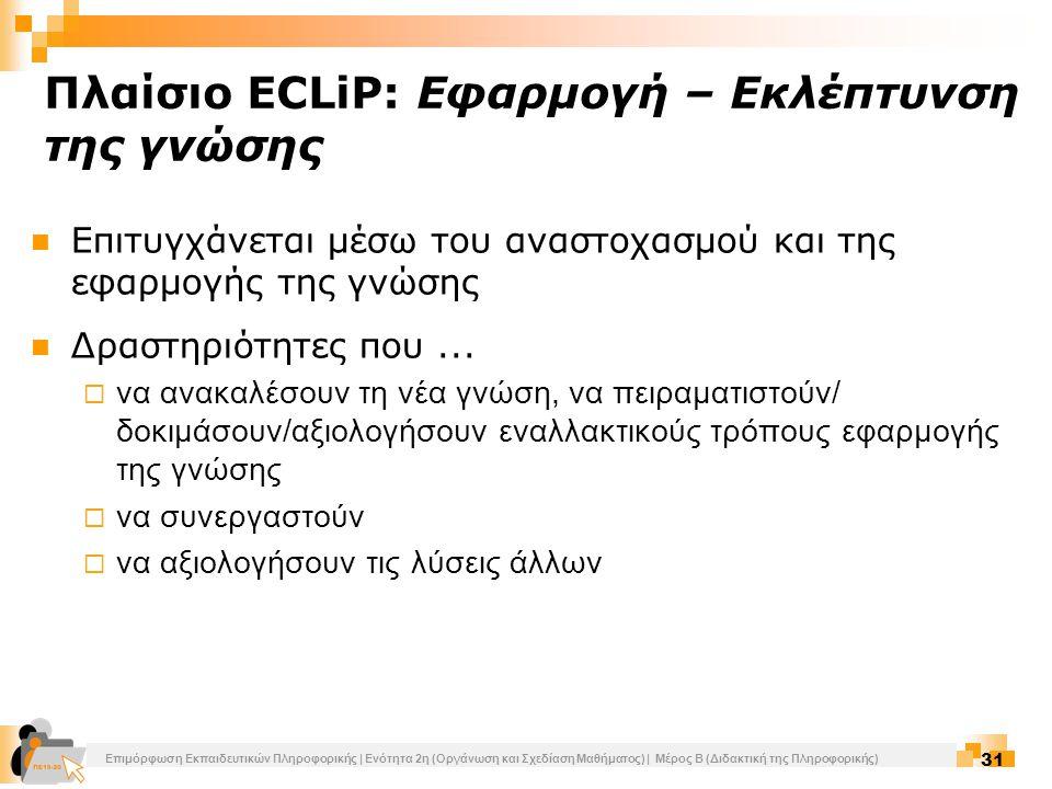 Πλαίσιο ECLiP: Εφαρμογή – Εκλέπτυνση της γνώσης