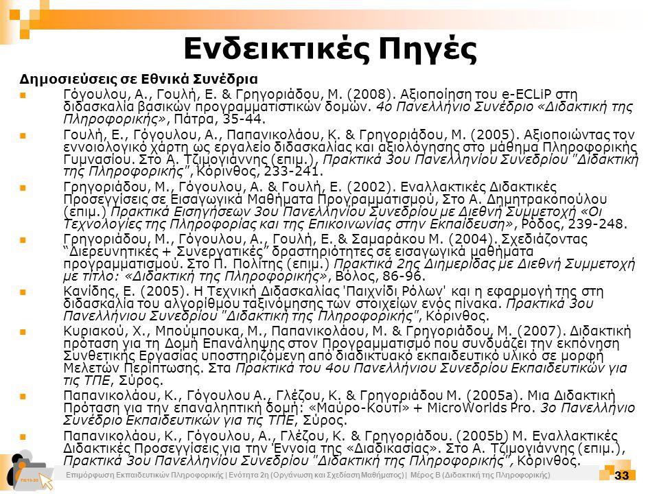 Ενδεικτικές Πηγές Δημοσιεύσεις σε Εθνικά Συνέδρια