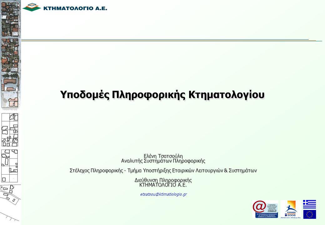 Yποδομές Πληροφορικής Κτηματολογίου