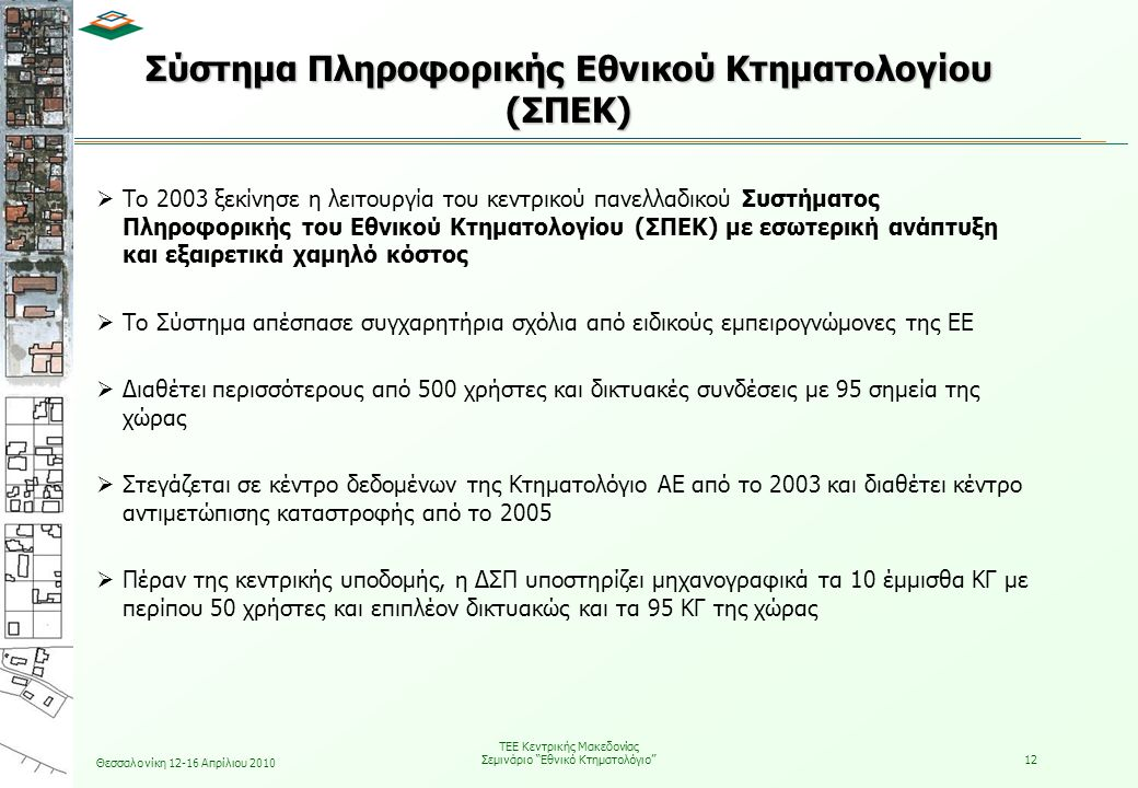 Σύστημα Πληροφορικής Εθνικού Κτηματολογίου (ΣΠΕΚ)