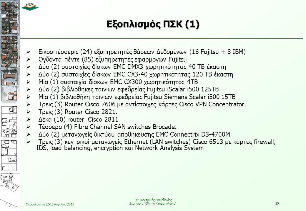 Εξοπλισμός ΠΣΚ (1) Εικοσιτέσσερις (24) εξυπηρετητές Βάσεων Δεδομένων (16 Fujitsu + 8 ΙΒΜ) Ογδόντα πέντε (85) εξυπηρετητές εφαρμογών Fujitsu.