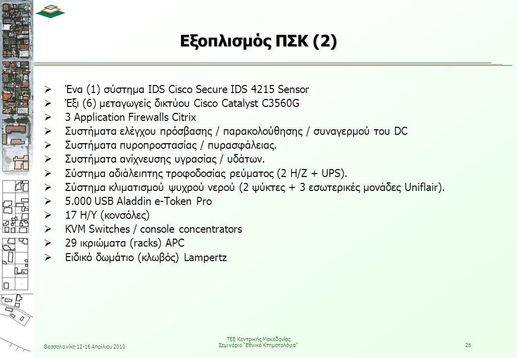 Εξοπλισμός ΠΣΚ (2) Ένα (1) σύστημα IDS Cisco Secure IDS 4215 Sensor
