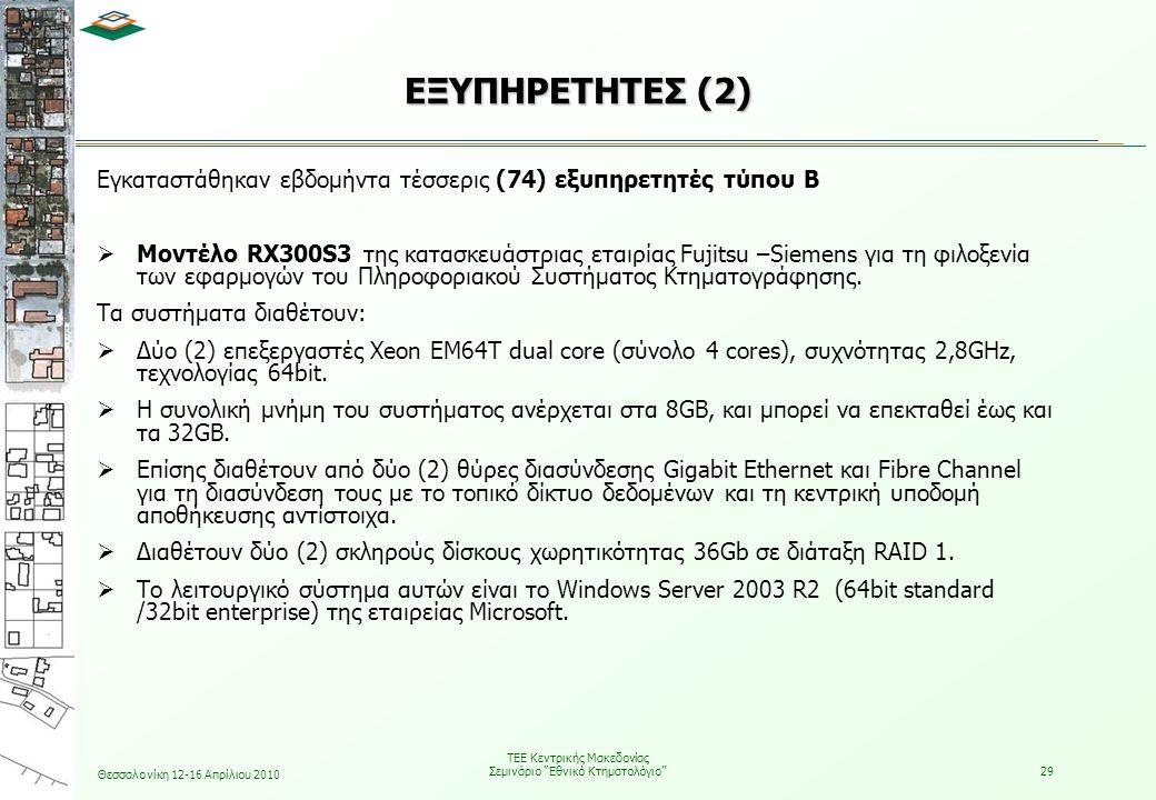 ΕΞΥΠΗΡΕΤΗΤΕΣ (2) Εγκαταστάθηκαν εβδομήντα τέσσερις (74) εξυπηρετητές τύπου Β.