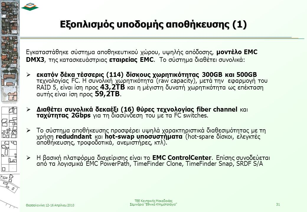 Εξοπλισμός υποδομής αποθήκευσης (1)