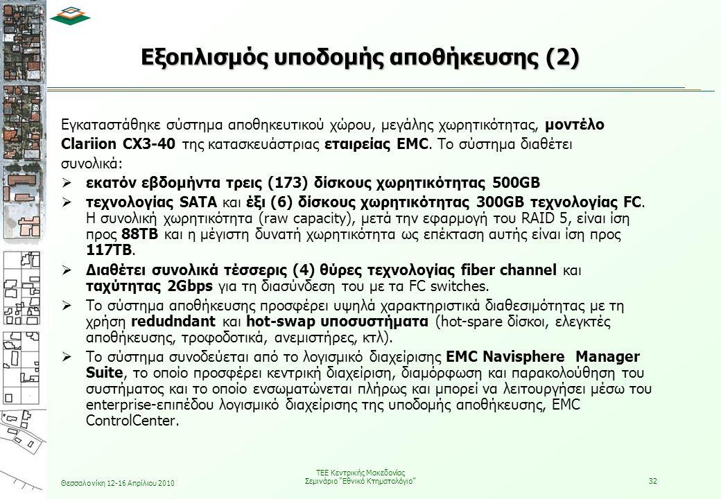 Εξοπλισμός υποδομής αποθήκευσης (2)