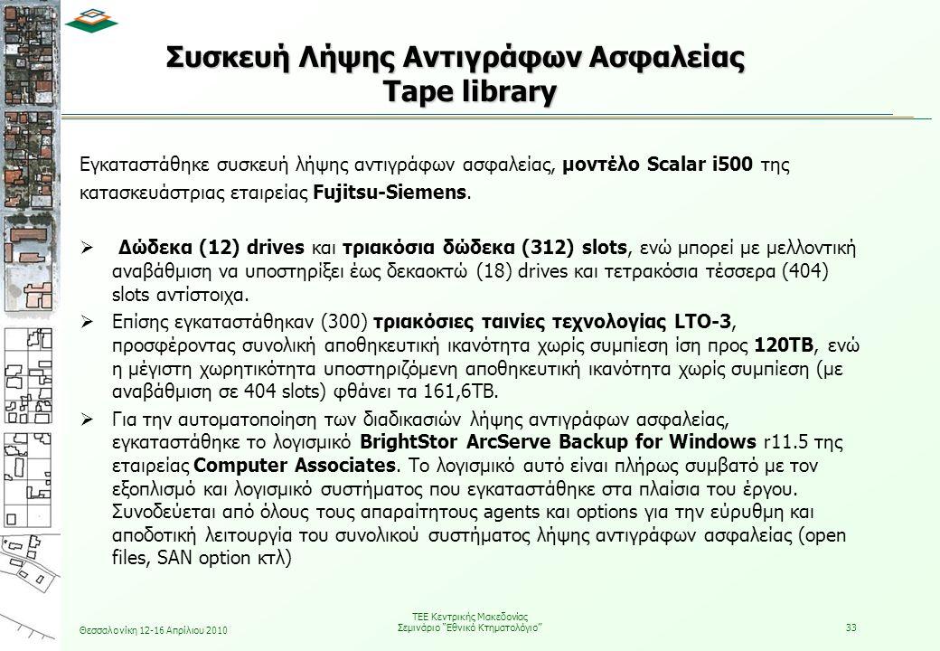 Συσκευή Λήψης Αντιγράφων Ασφαλείας Tape library