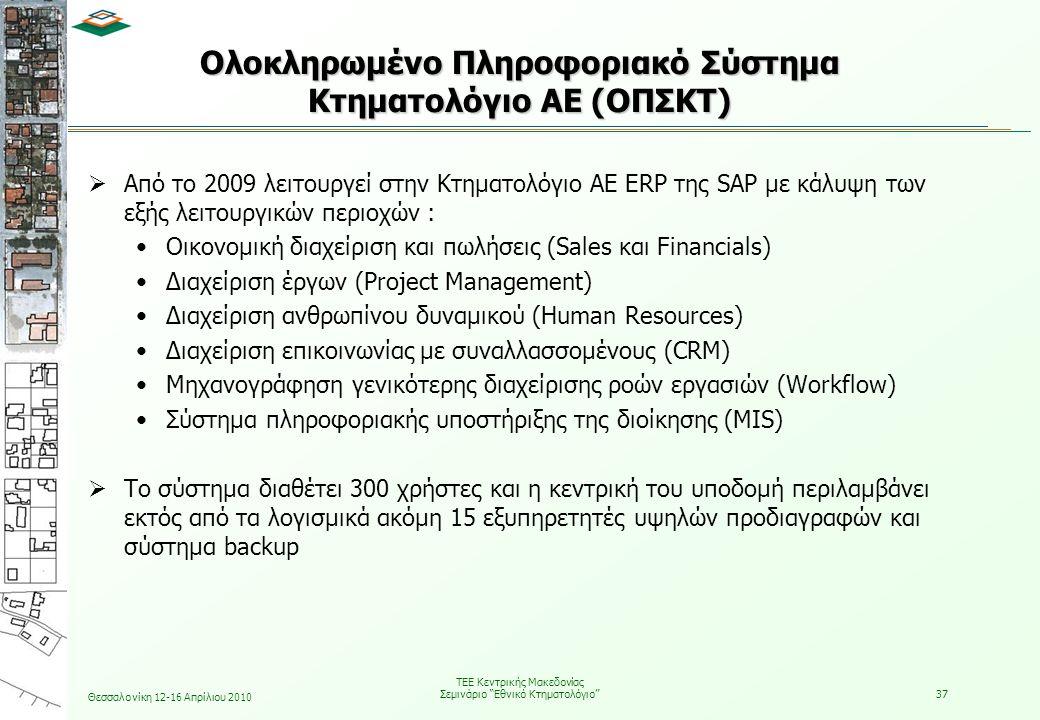 Ολοκληρωμένο Πληροφοριακό Σύστημα Κτηματολόγιο ΑΕ (ΟΠΣΚΤ)