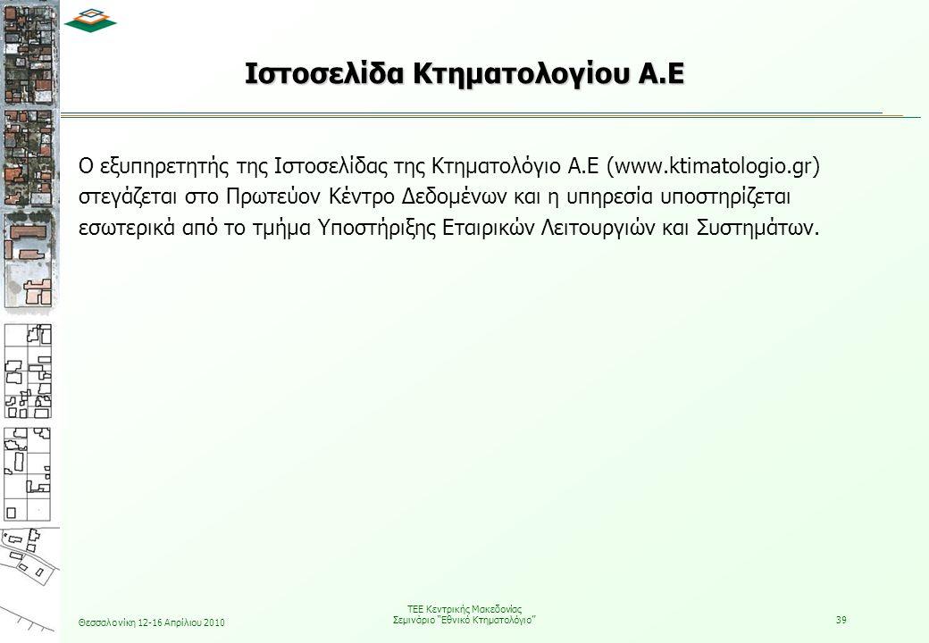 Ιστοσελίδα Κτηματολογίου Α.Ε