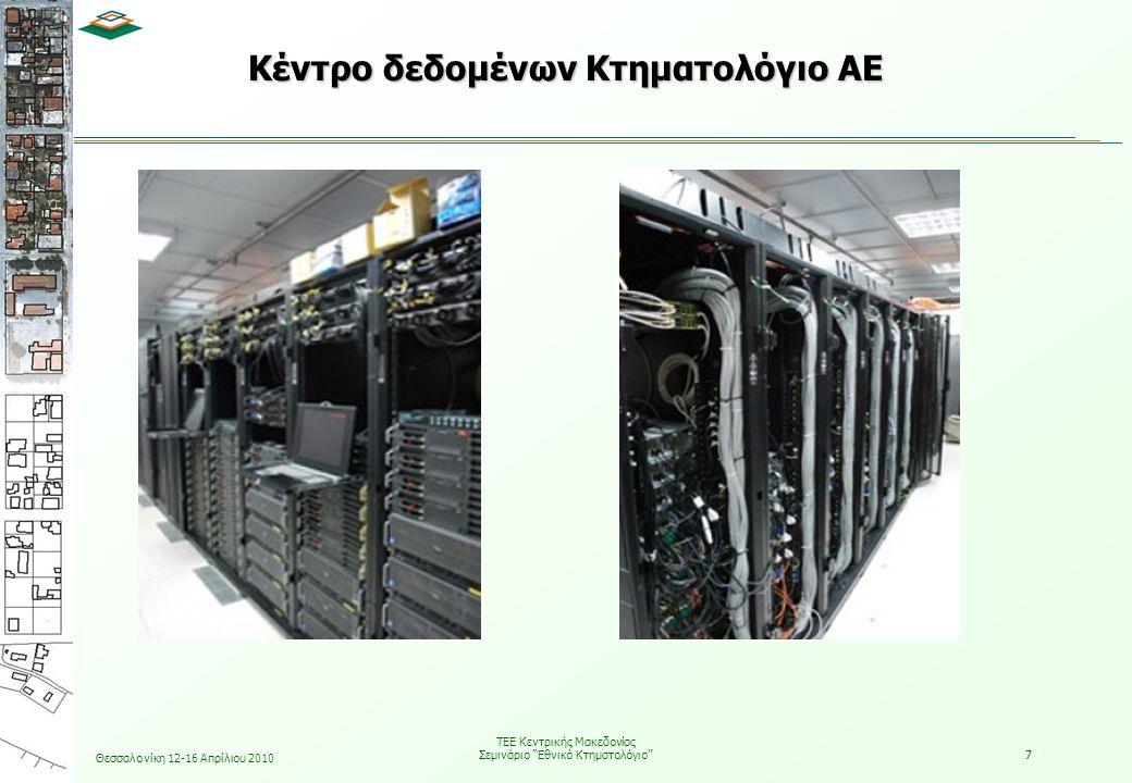Κέντρο δεδομένων Κτηματολόγιο ΑΕ