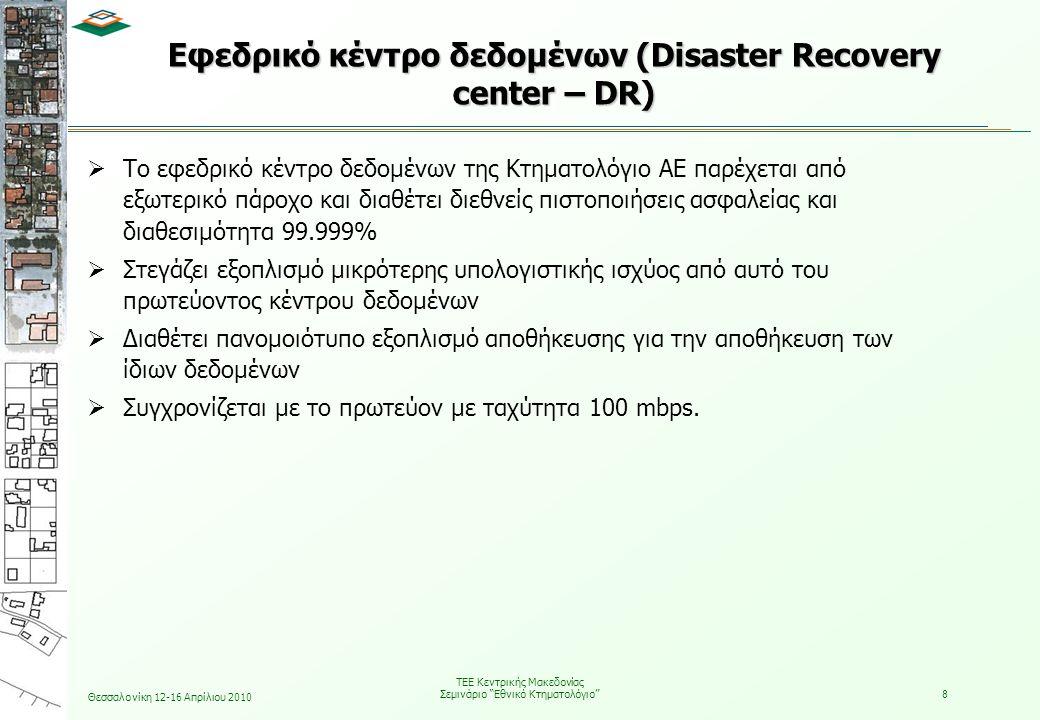 Εφεδρικό κέντρο δεδομένων (Disaster Recovery center – DR)