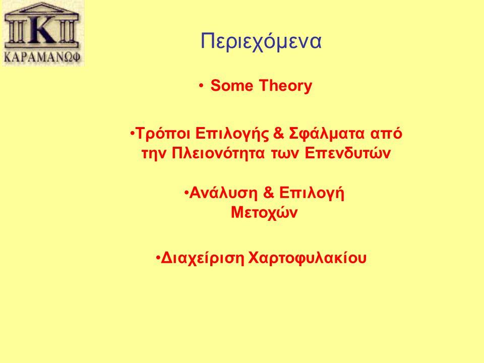 Περιεχόμενα Some Theory