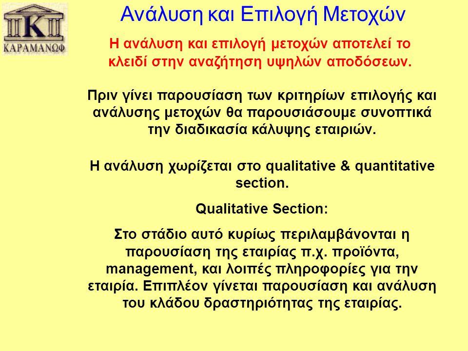 Η ανάλυση χωρίζεται στο qualitative & quantitative section.