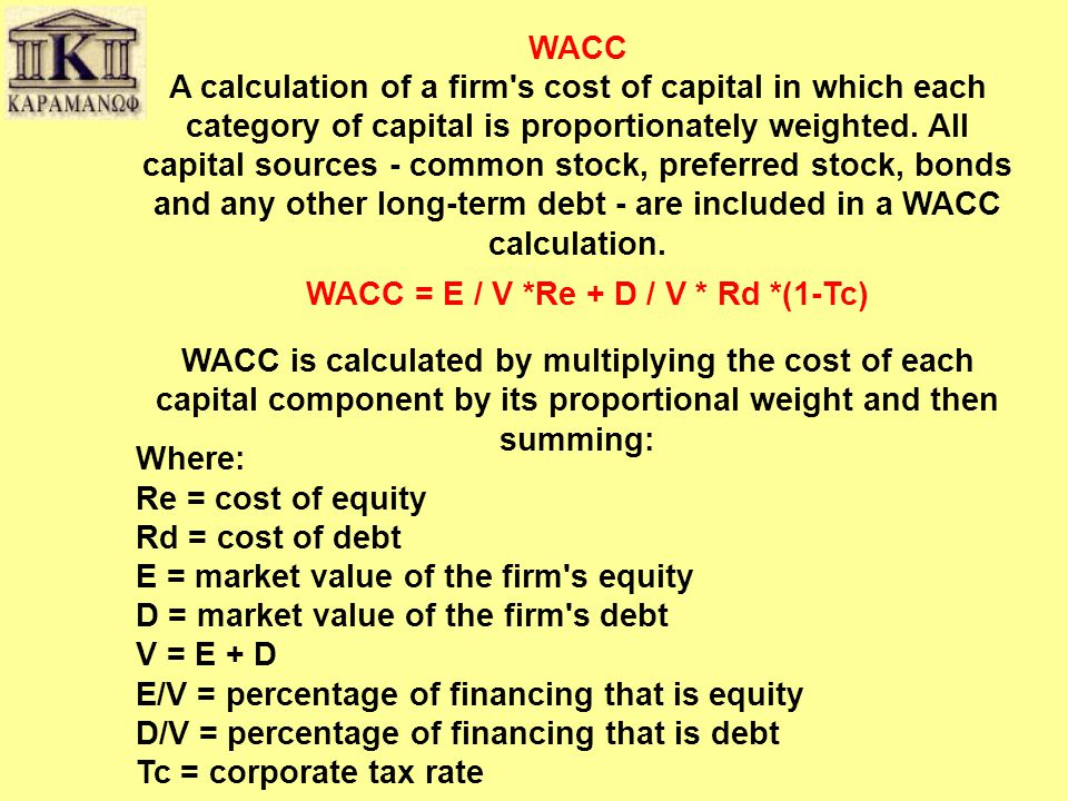 WACC = E / V *Re + D / V * Rd *(1-Tc)