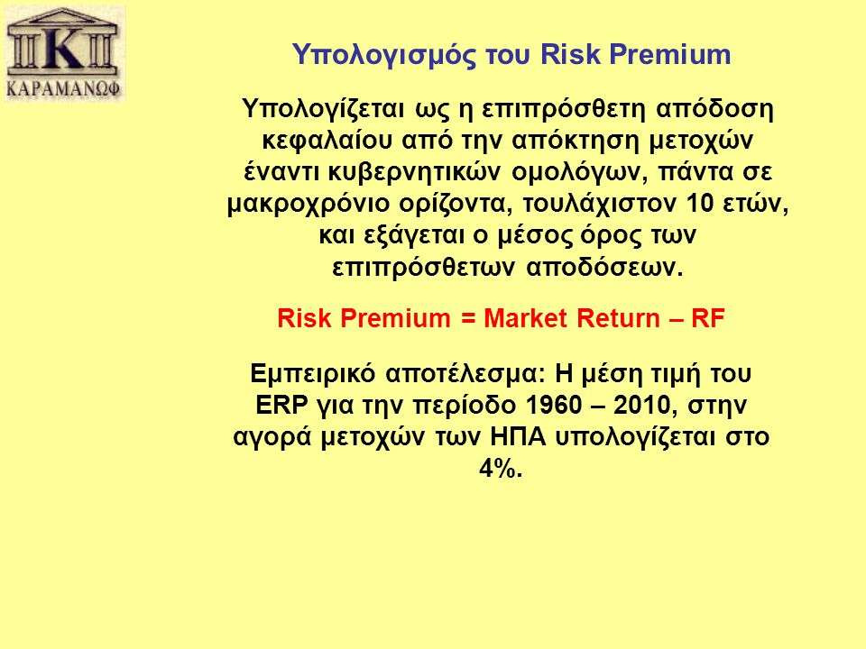 Υπολογισμός του Risk Premium Risk Premium = Market Return – RF