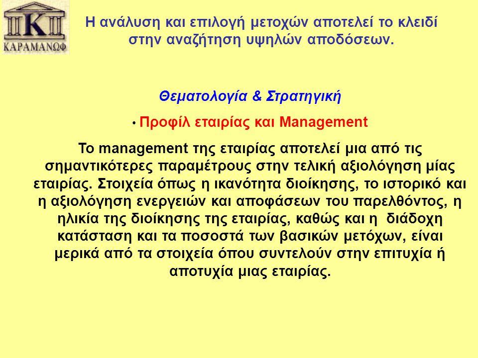 Θεματολογία & Στρατηγική
