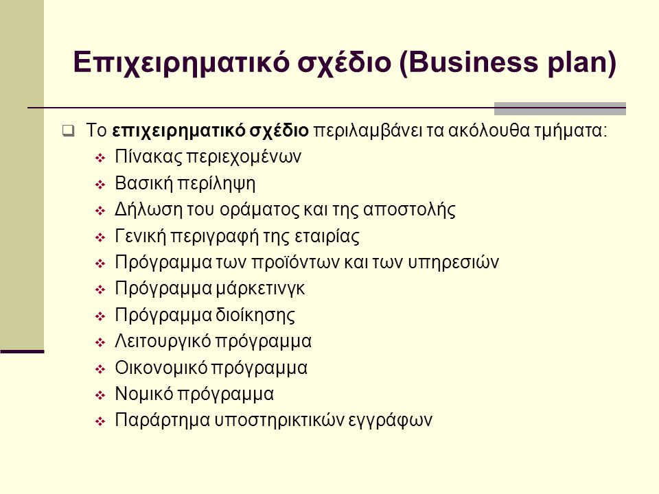Επιχειρηματικό σχέδιο (Business plan)