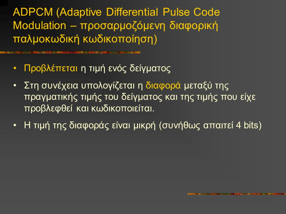 ADPCM (Adaptive Differential Pulse Code Modulation – προσαρμοζόμενη διαφορική παλμοκωδική κωδικοποίηση)