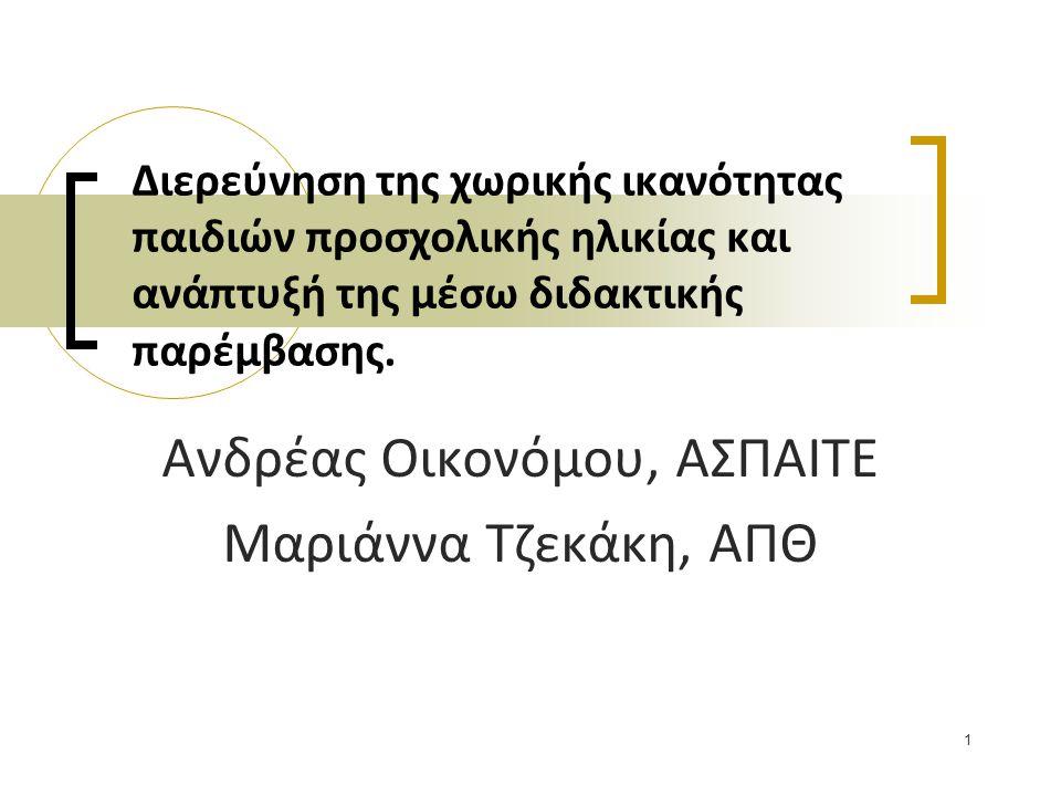 Ανδρέας Οικονόμου, ΑΣΠΑΙΤΕ Μαριάννα Τζεκάκη, ΑΠΘ
