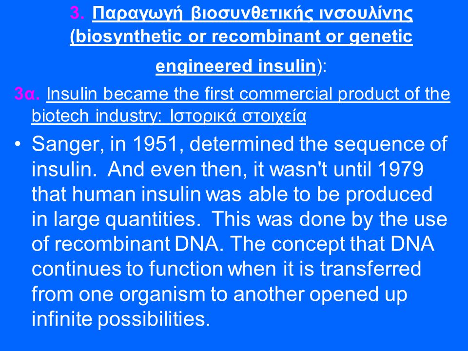 3. Παραγωγή βιοσυνθετικής ινσουλίνης (biosynthetic or recombinant or genetic engineered insulin):