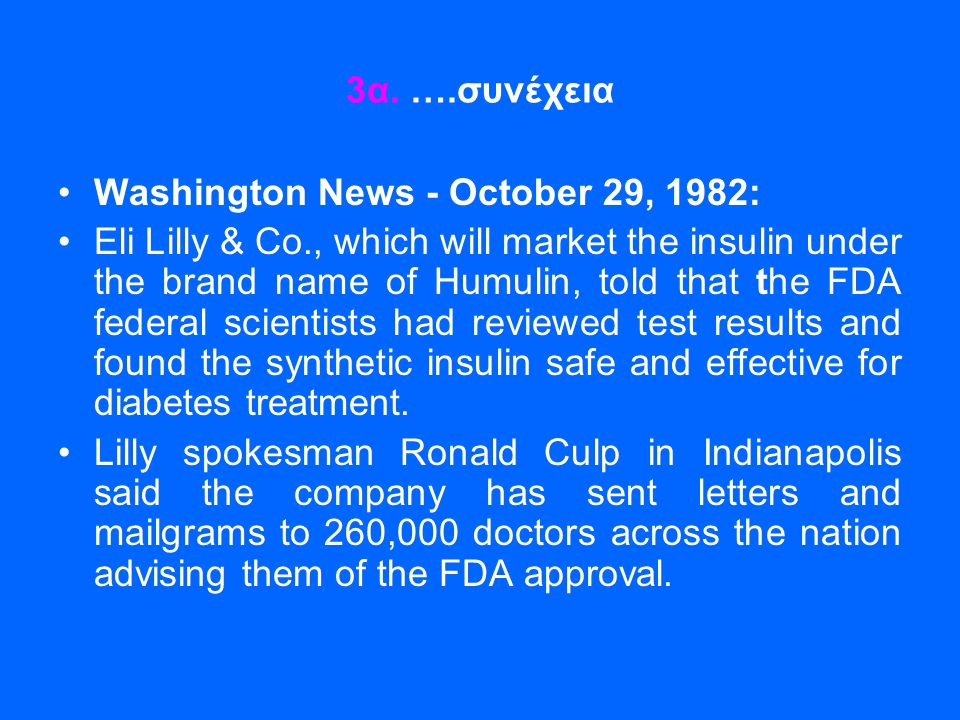 3α. ….συνέχεια Washington News - October 29, 1982:
