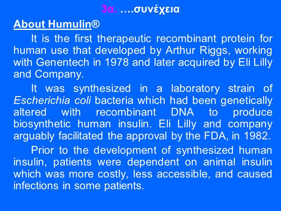 3α. ….συνέχεια About Humulin®