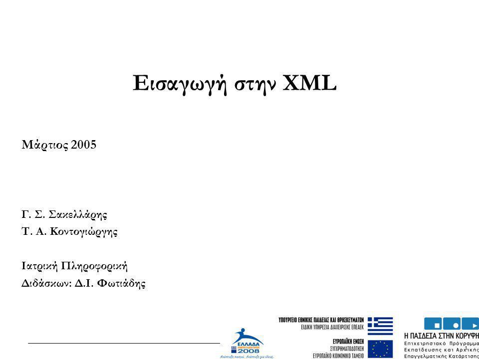 Εισαγωγή στην XML Μάρτιος 2005 Γ. Σ. Σακελλάρης Τ. Α. Κοντογιώργης