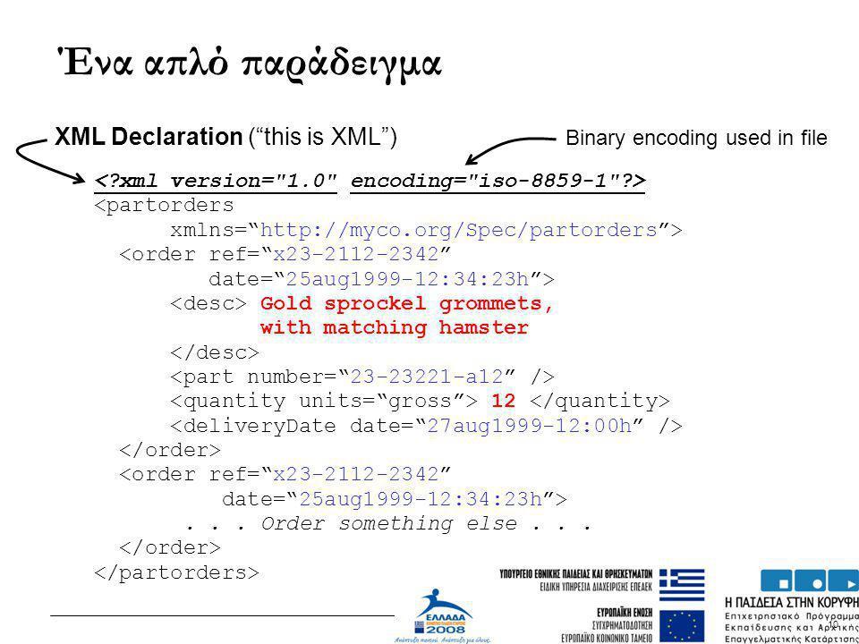 Ένα απλό παράδειγμα XML Declaration ( this is XML )