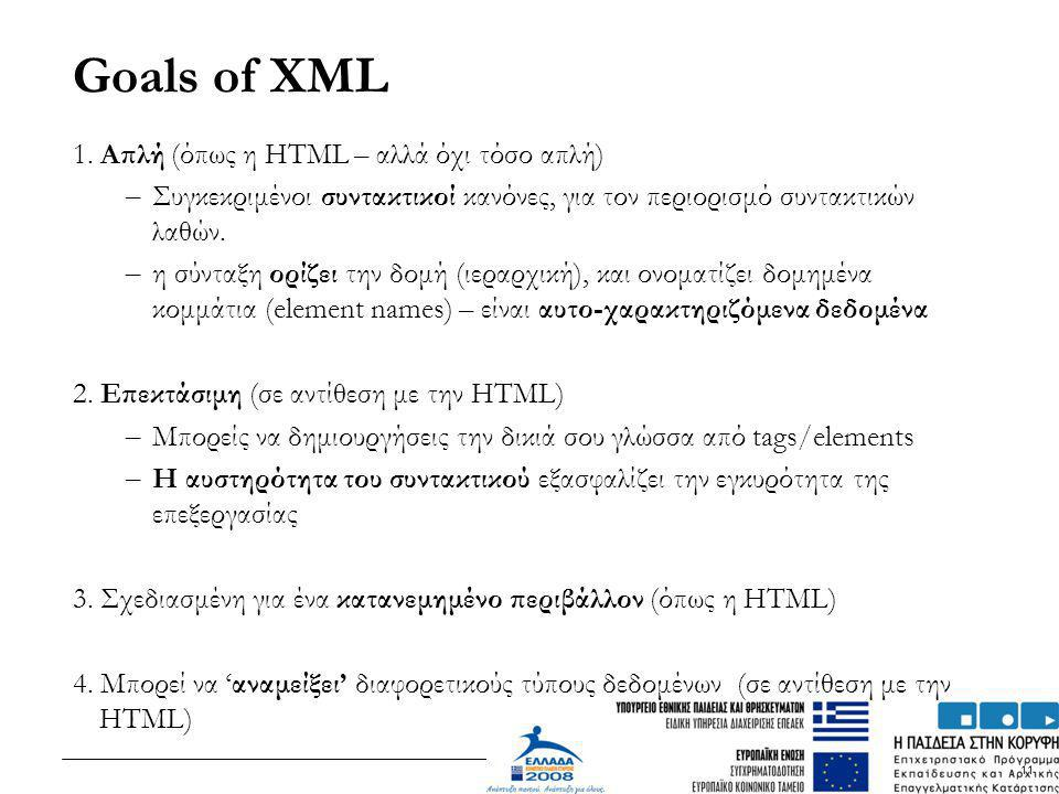 Goals of XML 1. Απλή (όπως η HTML – αλλά όχι τόσο απλή)