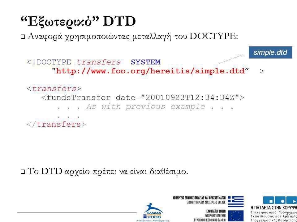Εξωτερικό DTD Αναφορά χρησιμοποιώντας μεταλλαγή του DOCTYPE: