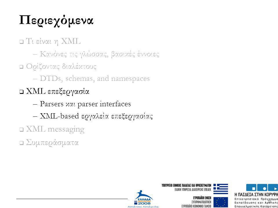Περιεχόμενα Τι είναι η XML XML επεξεργασία XML messaging Συμπεράσματα