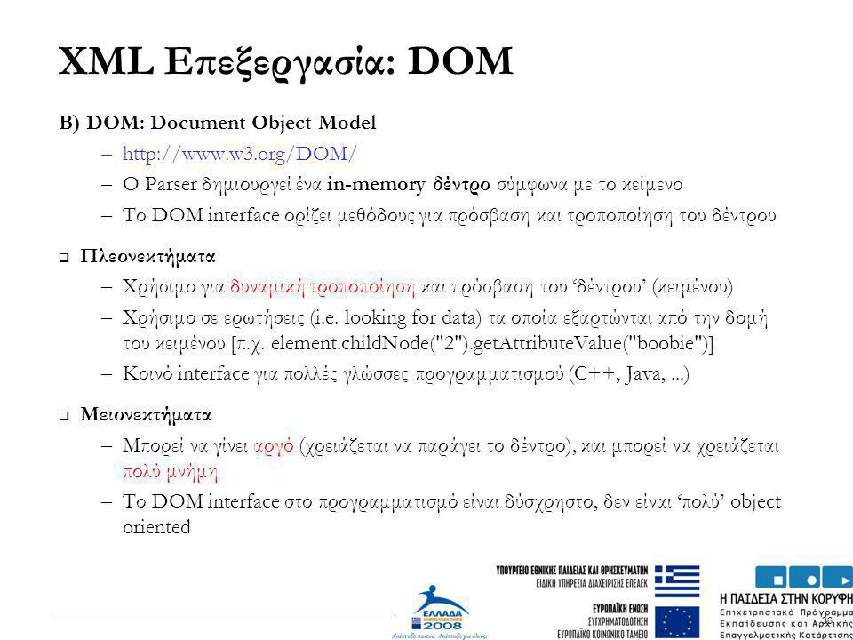 XML Επεξεργασία: DOM B) DOM: Document Object Model