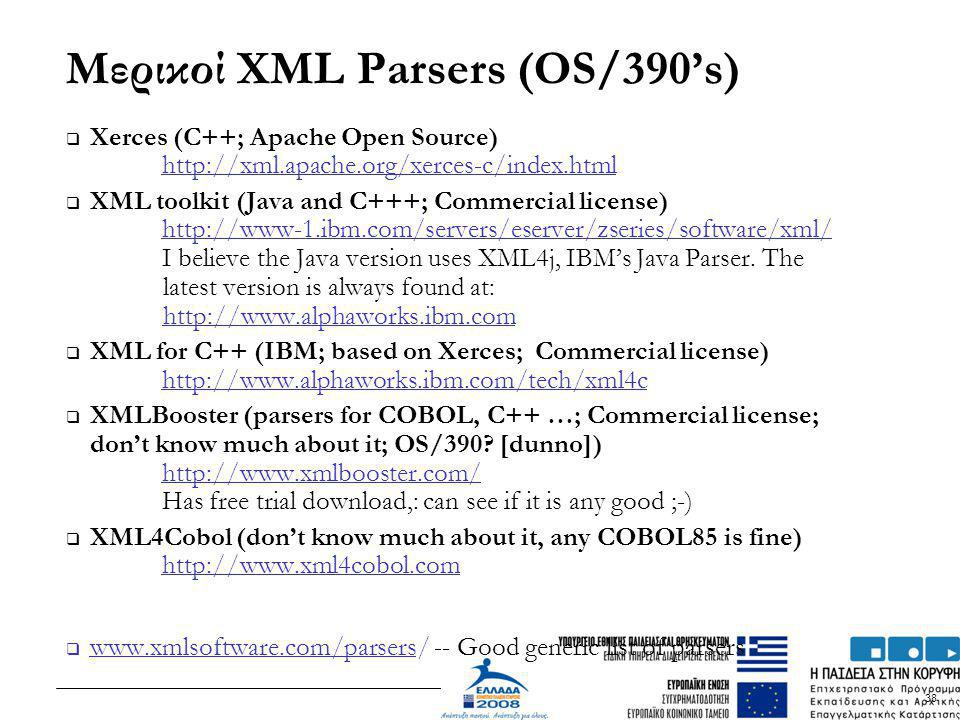 Μερικοί XML Parsers (OS/390's)