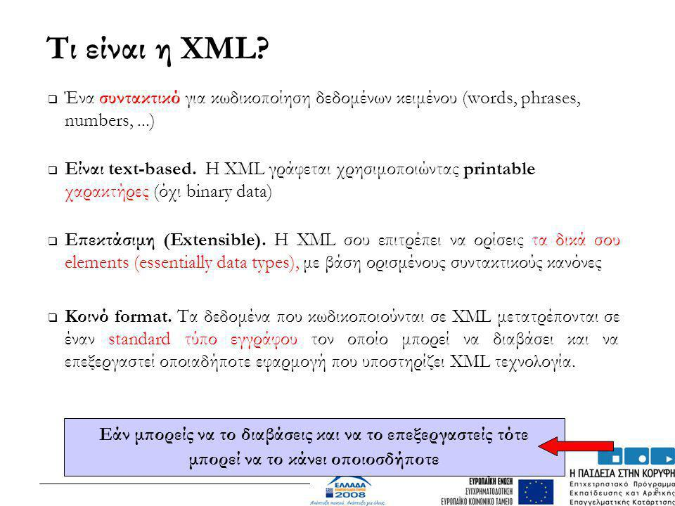 4/3/2017 Tι είναι η XML Ένα συντακτικό για κωδικοποίηση δεδομένων κειμένου (words, phrases, numbers, ...)