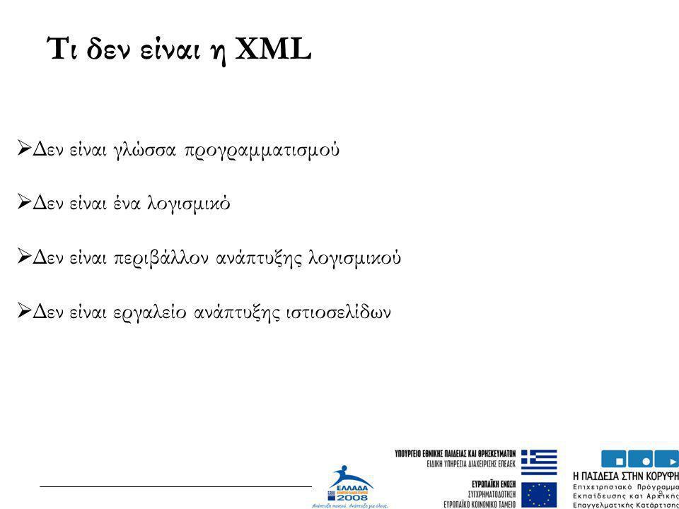 Τι δεν είναι η XML Δεν είναι γλώσσα προγραμματισμού