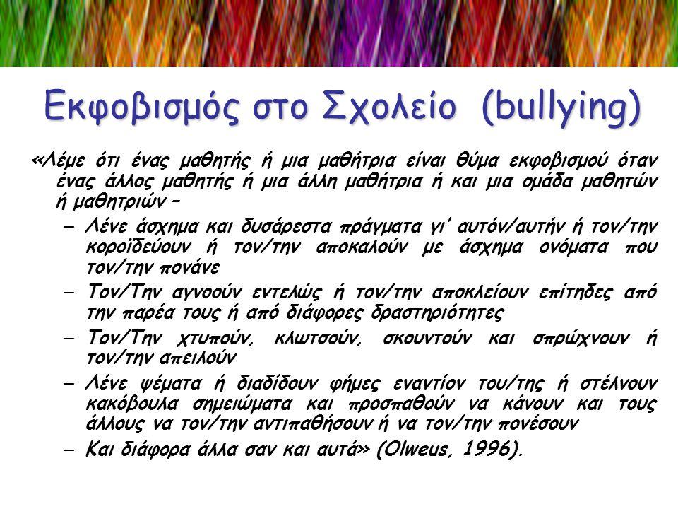 Εκφοβισμός στο Σχολείο (bullying)