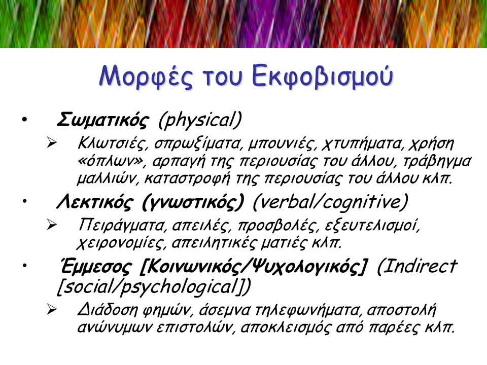 Μορφές του Εκφοβισμού Σωματικός (physical)