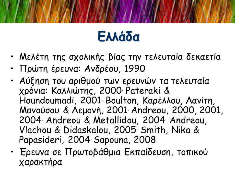 Ελλάδα Μελέτη της σχολικής βίας την τελευταία δεκαετία